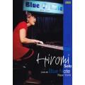 上原廣美/紐約藍調俱樂部現場演奏會 (DVD) Hiromi-Solo Live AT BLUE NOTE NEW YORK