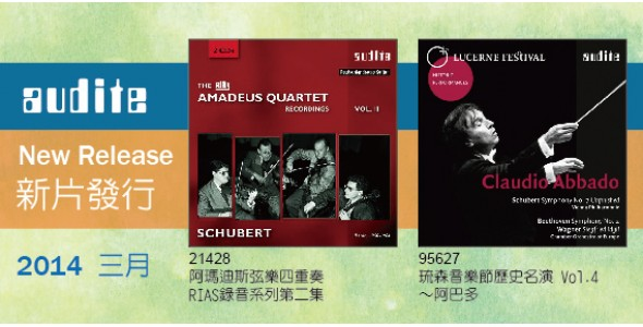 audite 2014 new release