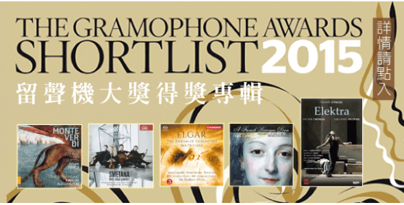 2015 gramophone