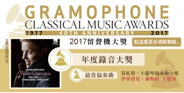 2017_gramophone