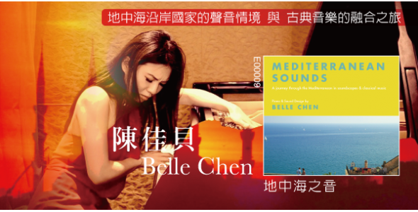 Belle chen