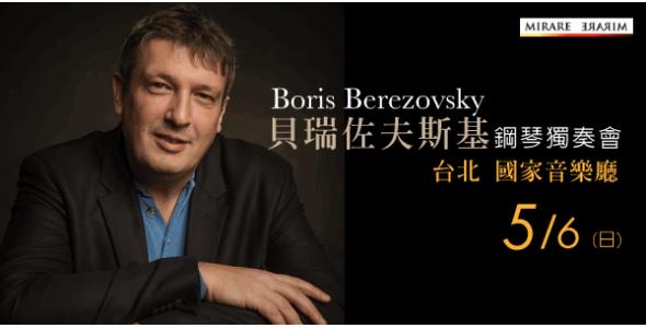 貝瑞佐夫斯基
