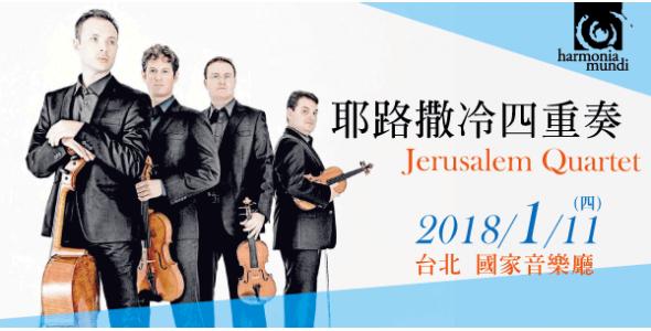 Jerusalem Quartet 2018