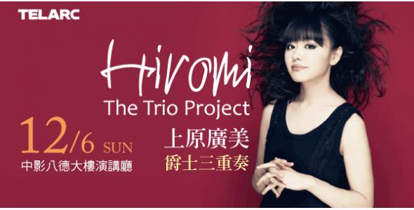 hiromi_2015