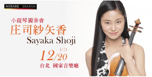 Sayaka Shoji 2018