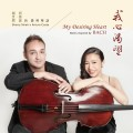我心渴望 My Desiring Heart 謝世嫻 x 柯源盛的跨界琴話 Sherry Shieh x Arturo Costa / Works inspired by Bach