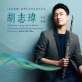 8596 乘風撥樂-臺灣作曲家長笛作品集 胡志瑋 長笛 Chih-Wei Hu / Melodically Soaring with the Wind, comtemporary Taiwan Flute Composition
