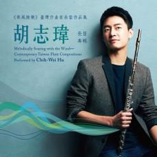 8596 乘風撥樂-臺灣作曲家長笛作品集 胡志瑋 長笛 Chih-Wei Hu / Melodically Soaring with the Wind, comtemporary Taiwan Flute Composition