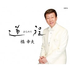 (絕版)橋幸夫 道程 雙CD+DVD超值精選