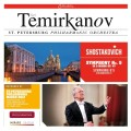 蕭士塔高維契:第五號交響曲 Shostakovich:Symphony No. 5 in D minor, Op. 47