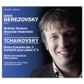 波利斯.貝瑞佐夫斯基 / 布拉姆斯:第二號鋼琴協奏曲 Boris Berezovsky / Brahms: Piano Concerto No. 2