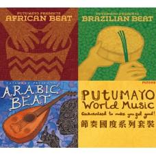 PUTUMAYO節奏國度系列