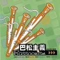 巴松主義低音管四重奏/Bassoonism