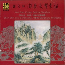 屈文中: 節慶交響素描/Wut Man Chung: Festival Sketches