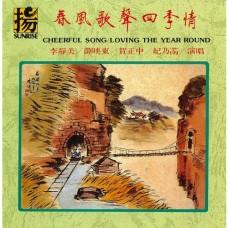 春風歌聲四季情/Cheerful Song, Loving the Year Round