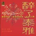 陳中申: 醉了!泰雅/  Chen Chung-sheng : A Drinking Song of Tayan/ Chen Chung-sheng condu