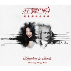 狂舞巴哈_謝世嫻創作專輯 Rhythm & Bach - Dances by Sherry Shieh