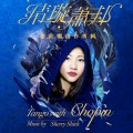 情璇蕭邦 - 謝世嫻創作專輯 Tango with Chopin - music by Sherry Shieh