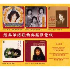 經典華語歌曲典藏限量版