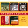 經典華語歌曲典藏限量版(演奏篇)