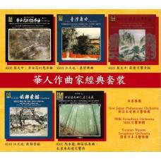 華人作曲家經典套裝