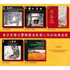 東京愛樂交響樂團演奏華人作品經典套裝