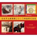 台北市立國樂團2015新春限定套裝
