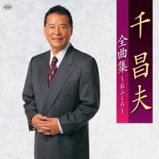 千昌夫  出道45週年紀念全曲集
