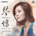 琴懷 (台北市立國樂團, 鍾耀光 指揮, 陳薩 鋼琴) Memories Lost (Taipei Chinese Orchestra, Chung Yiu-Kwong conductor, Chen Sa piano)