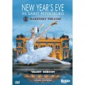 (DVD) 葛濟夫 指揮 聖彼得堡馬林斯基劇院/ 除夕饗宴 New Year's Eve in Saint Petersburg/