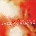 台灣˙爵士˙樂/ Jazz Formosa