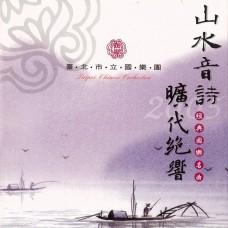 台北市立國樂團:山水音詩-曠代絕響 The Poen of Mountain and Waters / Wong Ching Ping Condducting Taipei Chinese Orchestra