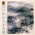楊三郎:台北上午零時