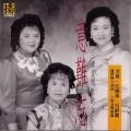 意難忘/ 三個愛唱歌的女人-美黛、孔蘭薰、吳靜嫻