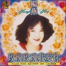 楊燕/ 玫瑰玫瑰我愛你