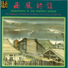西風的話/Reminitions in the Western Breeze 戴洪軒 作曲/編曲