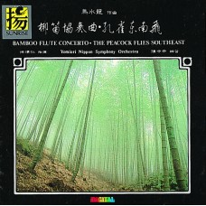 馬水龍: 梆笛協奏曲,孔雀東南飛交響詩 / Ma, Shui-long: Bamboo Flute Concerto, The Peacock Flies Southeast