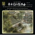 屈文中: Princess Ch'ang P'ing Fantasy Overture Op.23/帝女花幻想序曲