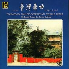 江文也: 台灣舞曲/孔廟大成樂章/Formosan Dance; Confucian Temple Rites