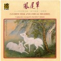 鳳尾草/Favorite Folk and Lyrical Melodies