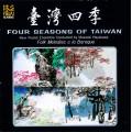 台灣四季/Four Seasons of Taiwan