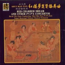 水文彬: 紅樓夢琵琶協奏曲紅樓夢 Red Chamber Dream And Other P'i P'a Concertos