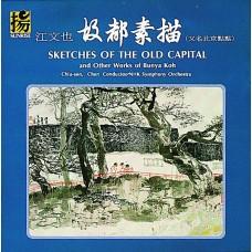 江文也: 故都素描(又名北京點點)/Sketches of the Old Capital and Other