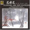花非花/Flowers Are Not Flowers/ 東京愛樂交響樂團