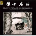 懷古名曲/Selected Popular Chinese Classics