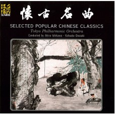懷古名曲/Selected Popular Chinese Classics