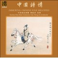 中國詩情/Immortal Chinese Folk Melodies