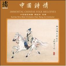 中國詩情/Immortal Chinese Folk Melodies