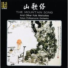 山歌仔/The Mountain Song and Other Folk Melodies/ 東京愛樂交響樂團