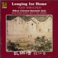 故鄉情.阮仕春/Longing for Home.Yuen Shih-Chun